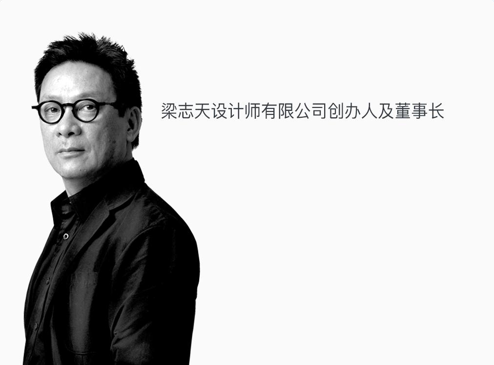 梁志天  荣誉设计师