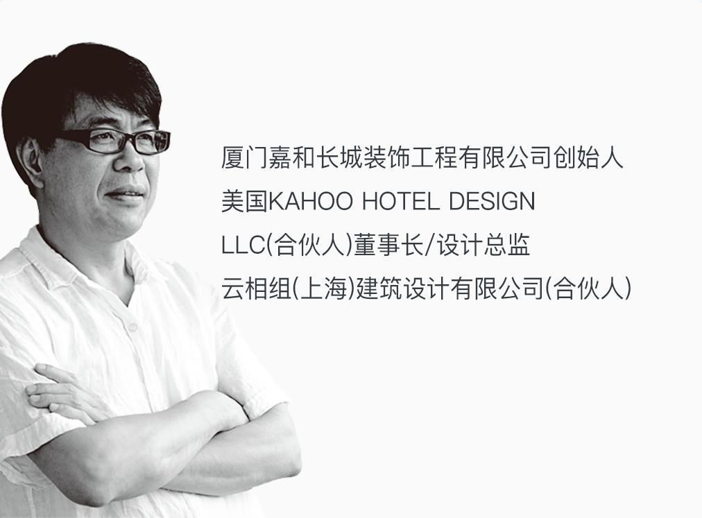 孙少川  荣誉设计师